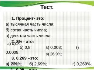 Тест. 1. Процент- это: а) тысячная часть числа; б) сотая часть числа; в) деся