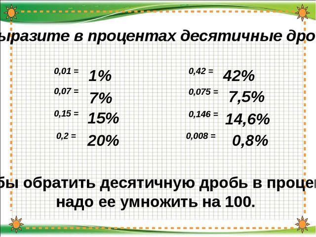 Выразите в процентах десятичные дроби: 0,01 = 1% 0,07 = 7% 0,15 = 15% 0,2 =...