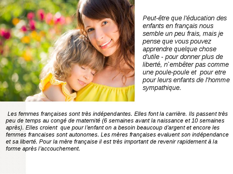 Les femmes françaises sont très indépendantes. Elles font la carrière. Ils p...