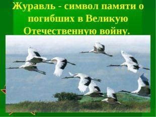 Журавль - символ памяти о погибших в Великую Отечественную войну.