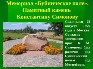 Мемориал «Буйническое поле». Памятный камень Константину Симонову Скончался 2