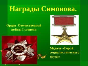 Награды Симонова. Орден Отечественной войны I степени Медаль «Герой социалист