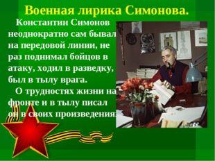 Константин Симонов неоднократно сам бывал на передовой линии, не раз поднима