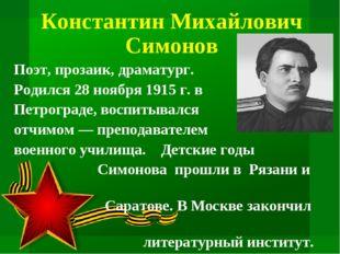 Константин Михайлович Симонов Поэт, прозаик, драматург. Родился 28 ноября 19