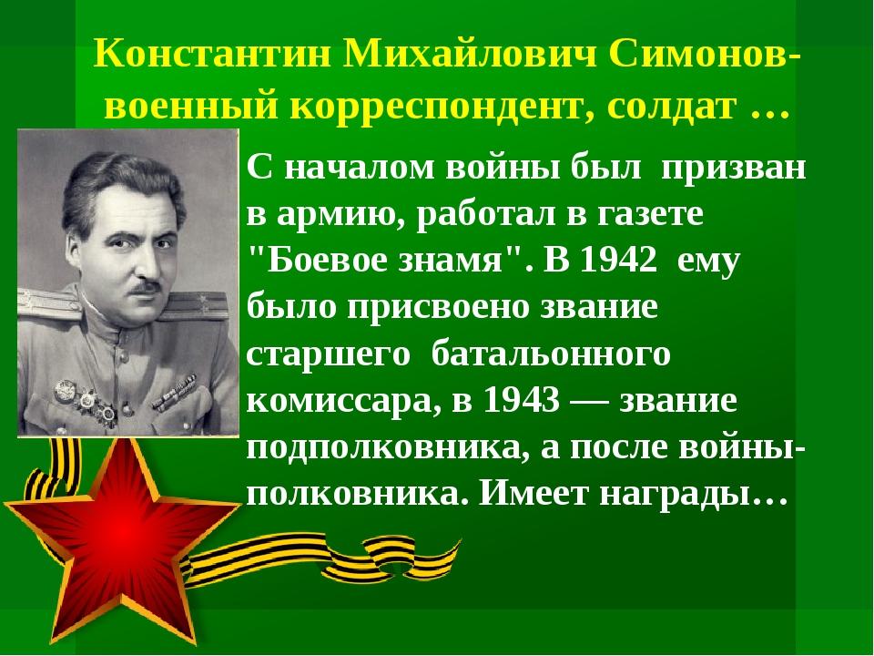 """С началом войны был призван в армию, работал в газете """"Боевое знамя"""". В 1942..."""