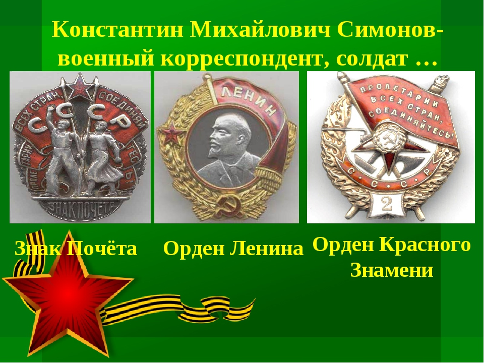 Константин Михайлович Симонов- военный корреспондент, солдат … Знак Почёта Ор...