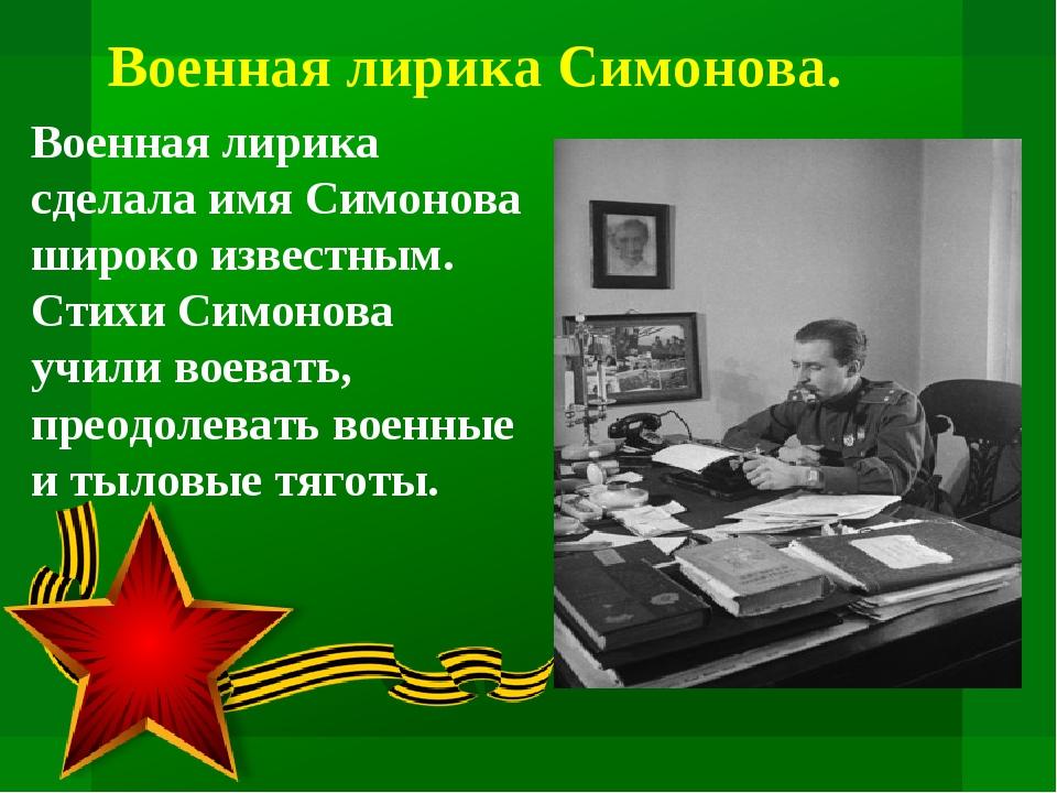 Военная лирика сделала имя Симонова широко известным. Стихи Симонова учили во...
