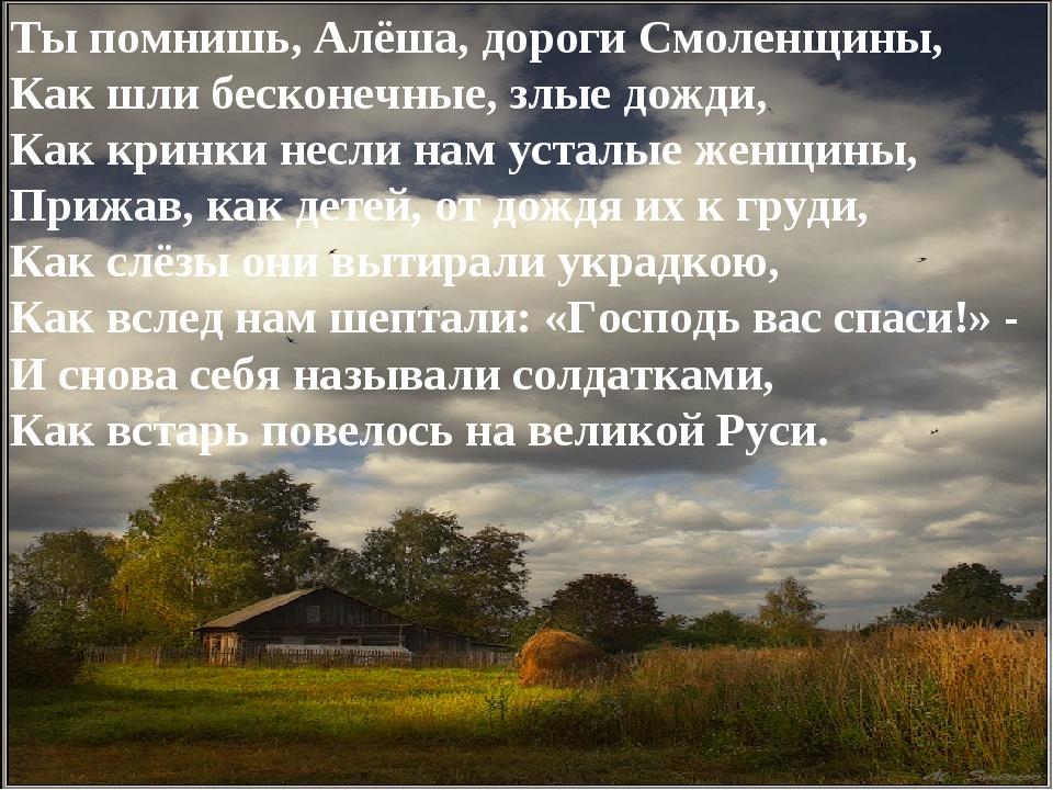 Ты помнишь, Алёша, дороги Смоленщины, Как шли бесконечные, злые дожди, Как кр...