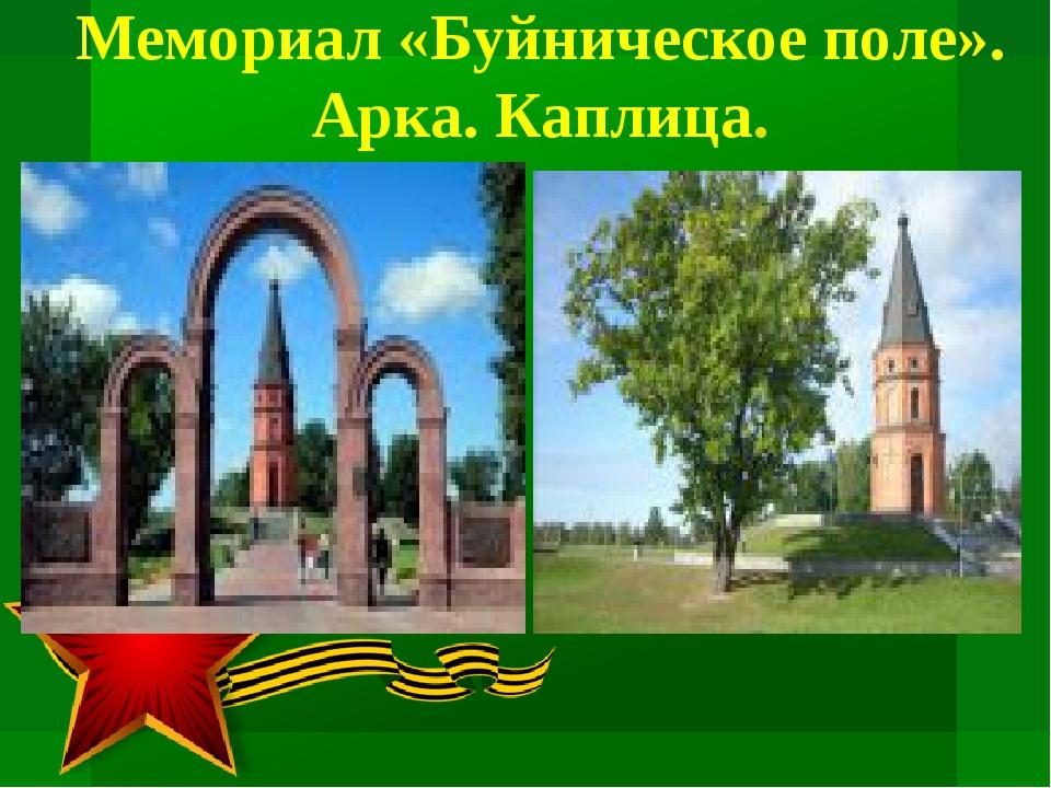 Мемориал «Буйническое поле». Арка. Каплица.