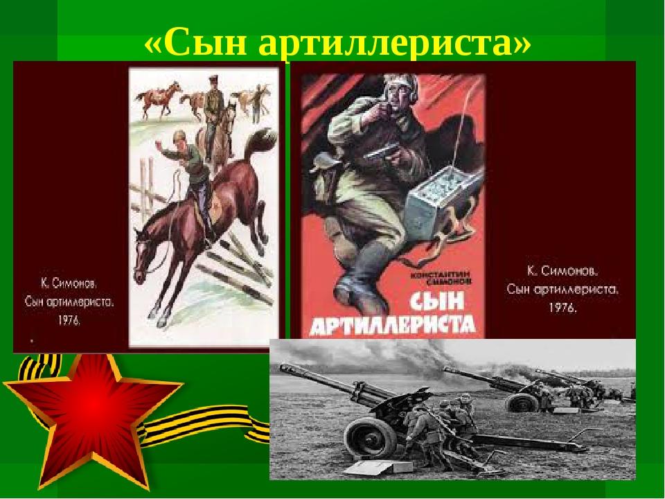 «Сын артиллериста»