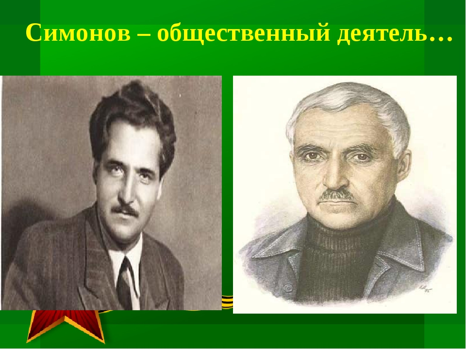 Симонов – общественный деятель…
