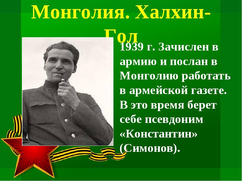 Монголия. Халхин-Гол 1939 г. Зачислен в армию и послан в Монголию работать в...