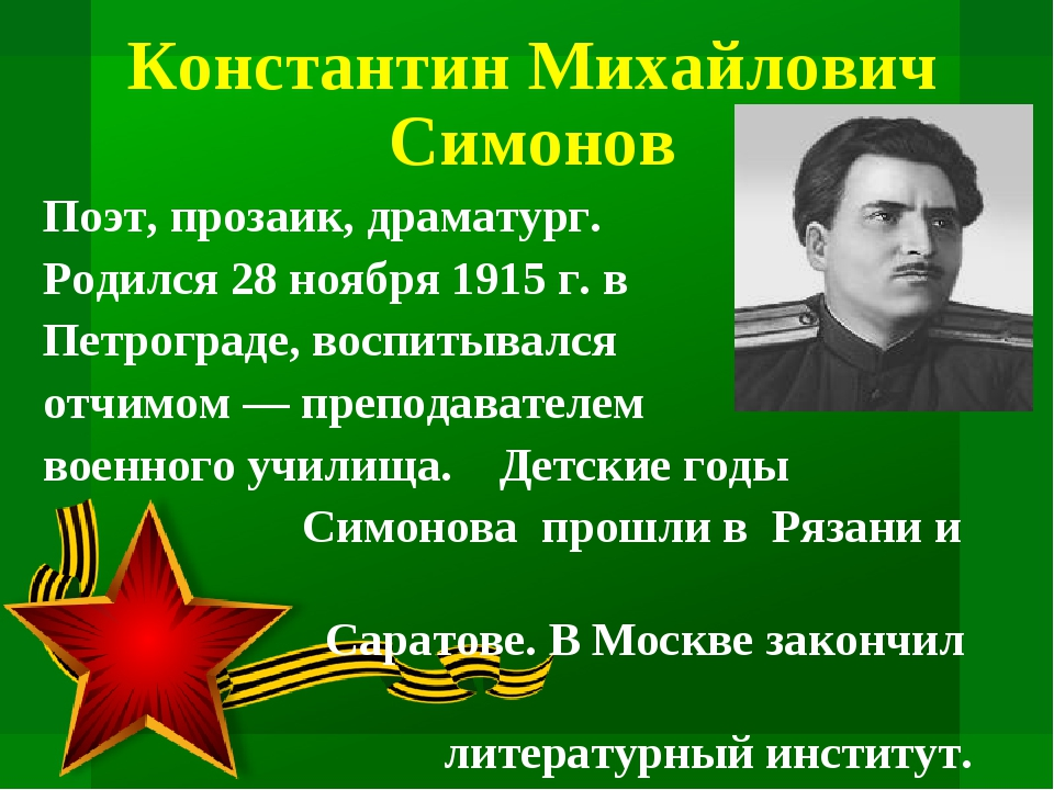 Константин Михайлович Симонов Поэт, прозаик, драматург. Родился 28 ноября 19...