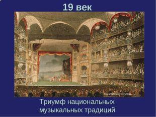 19 век Триумф национальных музыкальных традиций