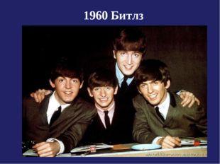 1960 Битлз