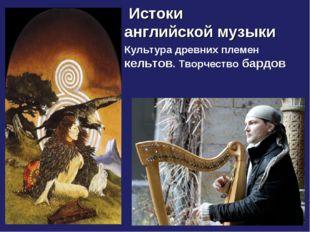 Культура древних племен кельтов. Творчество бардов Истоки английской музыки