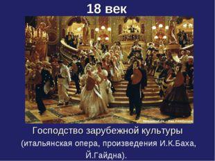 Господство зарубежной культуры (итальянская опера, произведения И.К.Баха, Й.Г