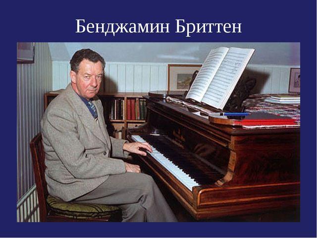 Бенджамин Бриттен
