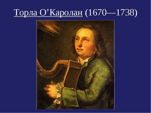 Торла O'Каролан(1670—1738)