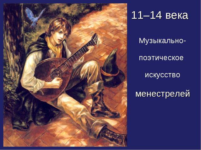Музыкально- поэтическое искусство менестрелей 11–14 века