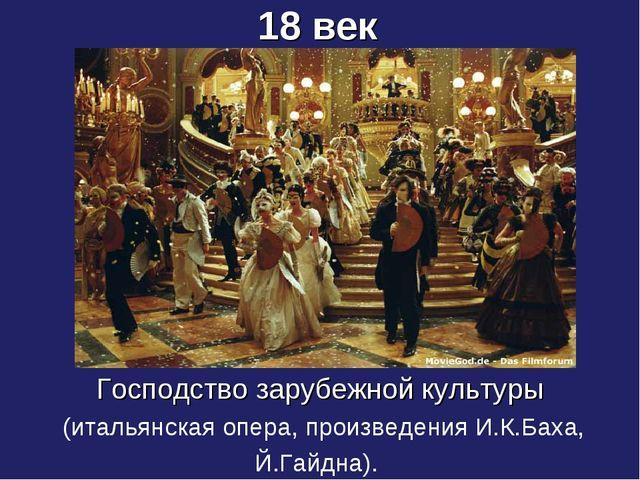 Господство зарубежной культуры (итальянская опера, произведения И.К.Баха, Й.Г...