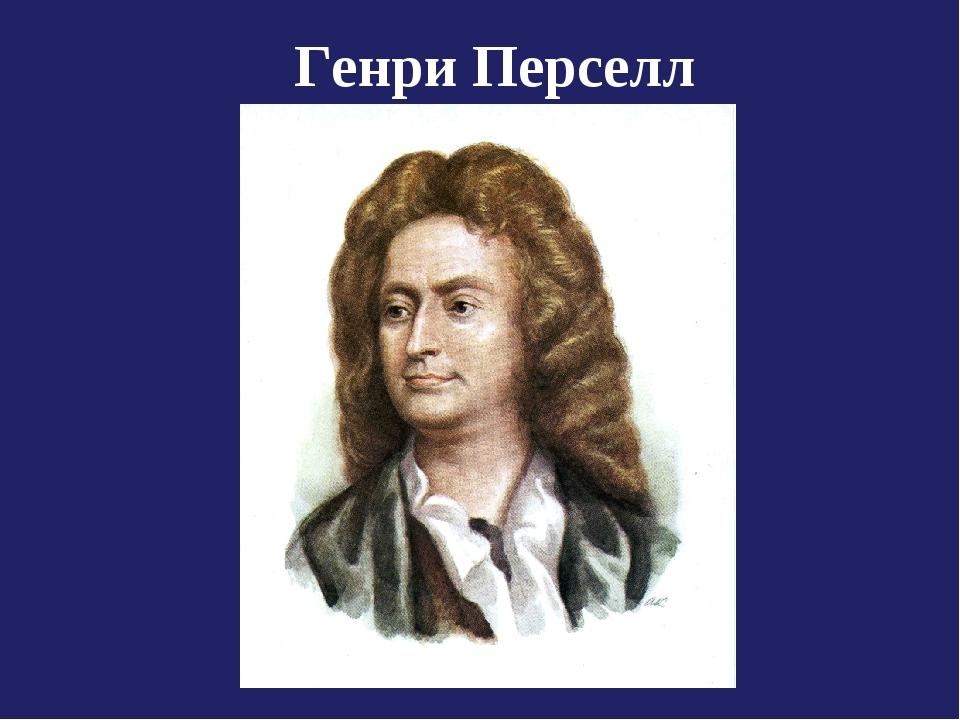 Генри Перселл