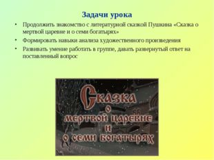 Задачи урока Продолжить знакомство с литературной сказкой Пушкина «Сказка о м