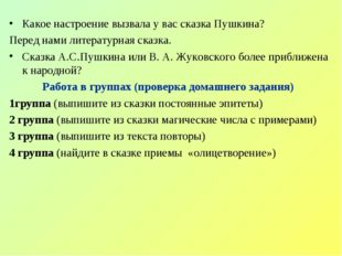 Какое настроение вызвала у вас сказка Пушкина? Перед нами литературная сказка