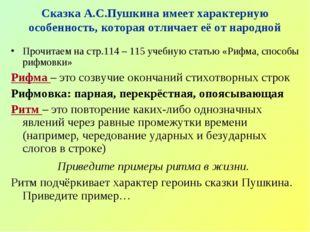 Сказка А.С.Пушкина имеет характерную особенность, которая отличает её от наро
