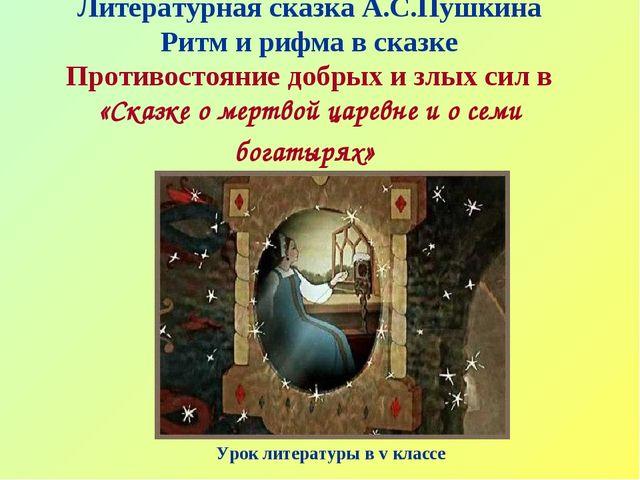 Литературная сказка А.С.Пушкина Ритм и рифма в сказке Противостояние добрых и...