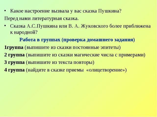 Какое настроение вызвала у вас сказка Пушкина? Перед нами литературная сказка...