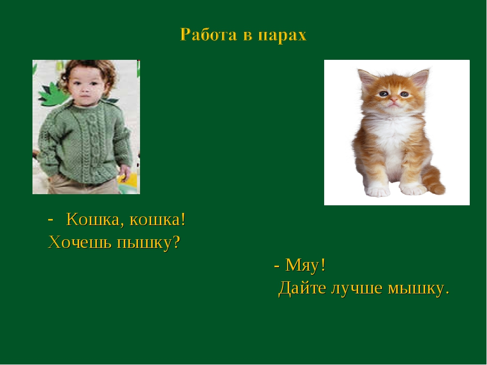 Кошка, кошка! Хочешь пышку? - Мяу! Дайте лучше мышку.