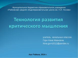 Муниципальное бюджетное образовательное учреждение «Райковская средняя общеоб