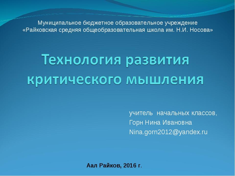 Муниципальное бюджетное образовательное учреждение «Райковская средняя общеоб...