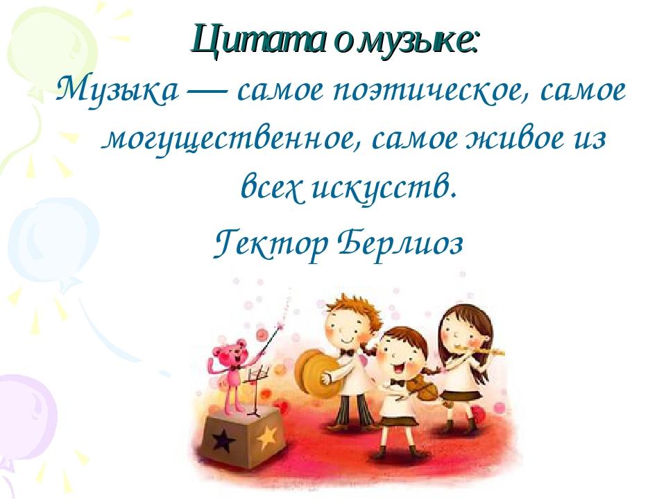 Цитата о музыке: Музыка — самое поэтическое, самое могущественное, самое живо...