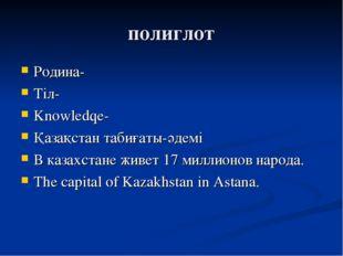 полиглот Родина- Тіл- Knowledqe- Қазақстан табиғаты-әдемі В казахстане живет