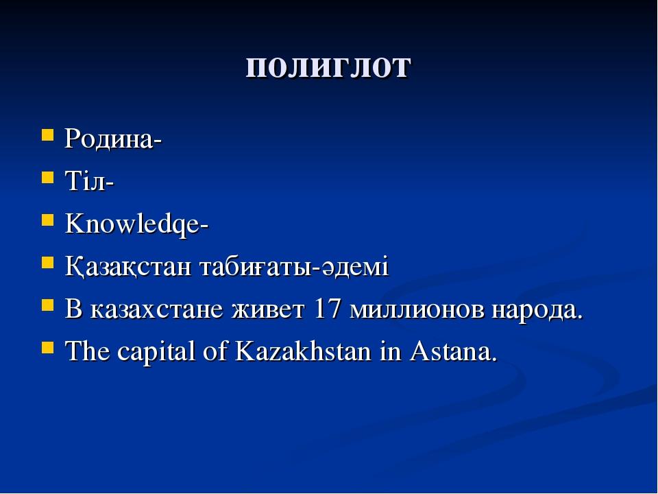 полиглот Родина- Тіл- Knowledqe- Қазақстан табиғаты-әдемі В казахстане живет...
