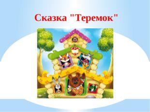 """Сказка """"Теремок"""""""