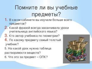 Помните ли вы учебные предметы? В каком кабинете вы изучали больше всего пред