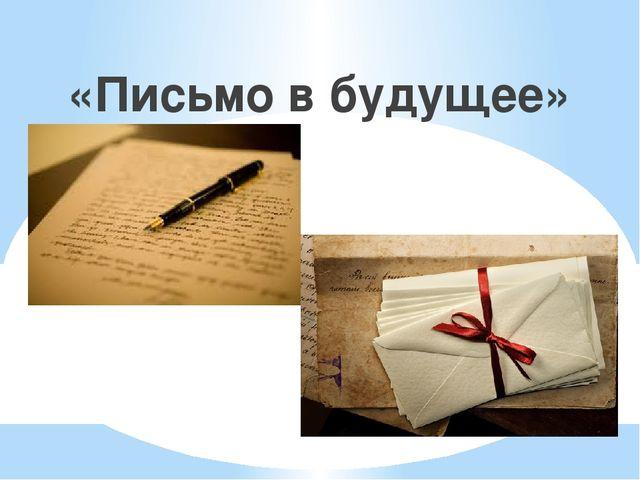 «Письмо в будущее»