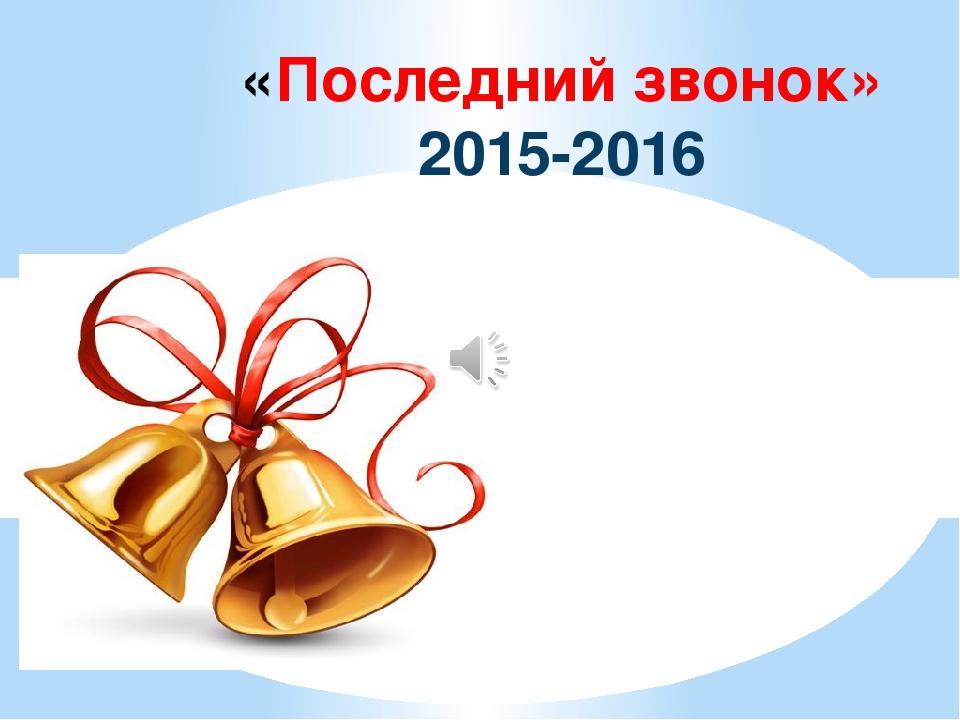 «Последний звонок» 2015-2016