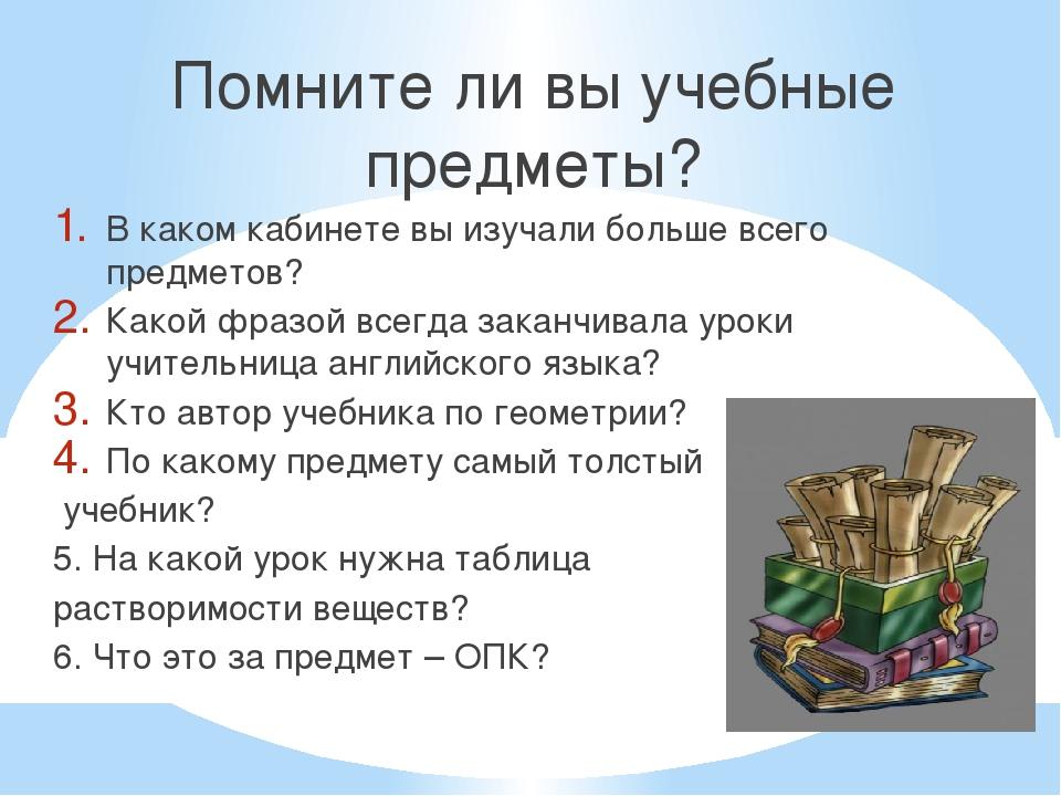 Помните ли вы учебные предметы? В каком кабинете вы изучали больше всего пред...