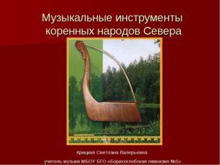 Музыкальные инструменты коренных народов Севера Крицкая Светлана Валерьевна у