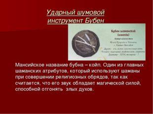 Ударный шумовой инструмент Бубен Мансийское название бубна – койп. Один из гл