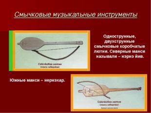 Смычковые музыкальные инструменты Однострунные, двухструнные смычковые коробч
