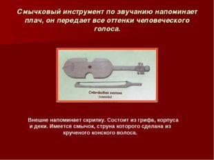 Смычковый инструмент по звучанию напоминает плач, он передает все оттенки чел