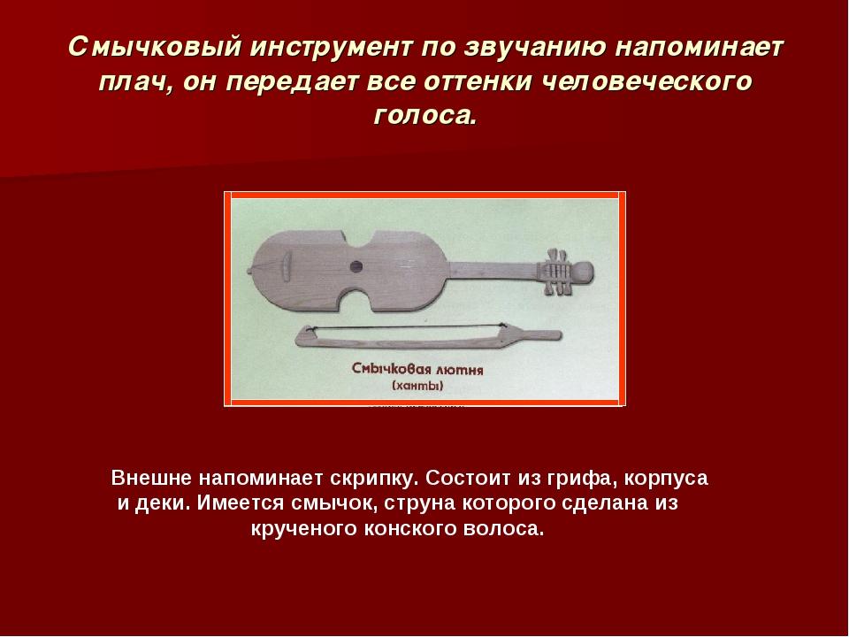 Смычковый инструмент по звучанию напоминает плач, он передает все оттенки чел...