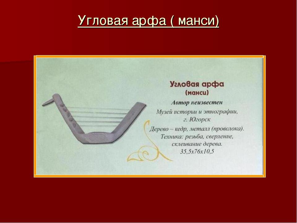 Угловая арфа ( манси)