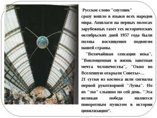 """Русское слово """"спутник"""" сразу вошло в языки всех народов мира. Аншлаги на пе"""