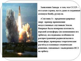 Заявления Запада о том, что СССР – отсталая страна, пусть даже и создавшая а